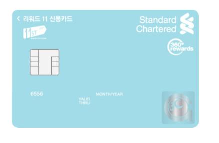 11번가 결제시 필수품, SC 리워드 11 신용카드